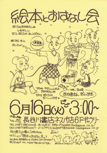 6月16日(火)絵本とおはなし会 VOL.202