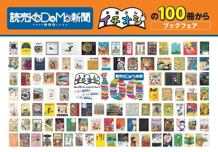 読売KODOMO新聞ブックフェア