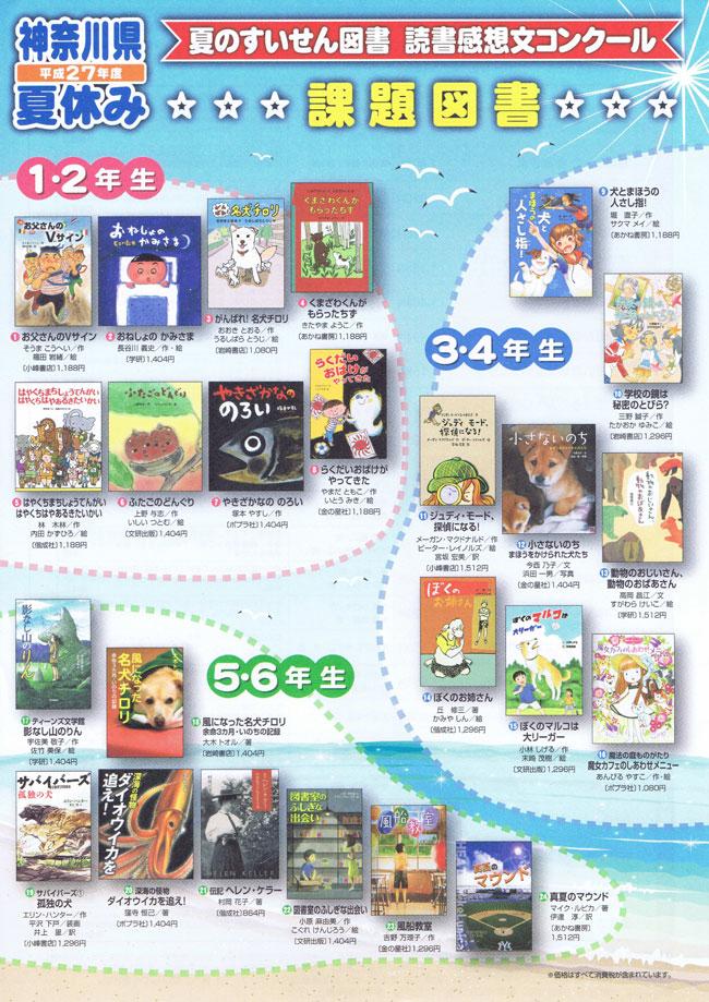 27年度神奈川県夏のすいせん図書