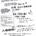 20150612sawayaka