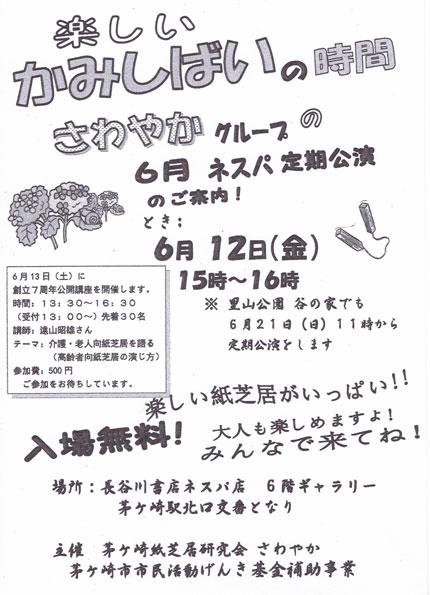 20150612_sawayaka