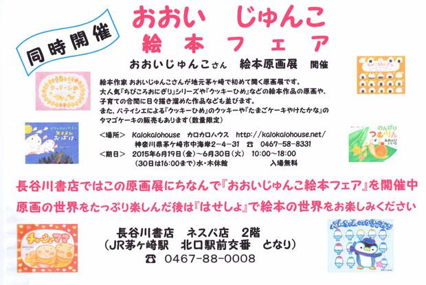おおいじゅんこ絵本原画展