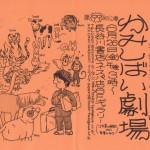 20150626_kamishibai