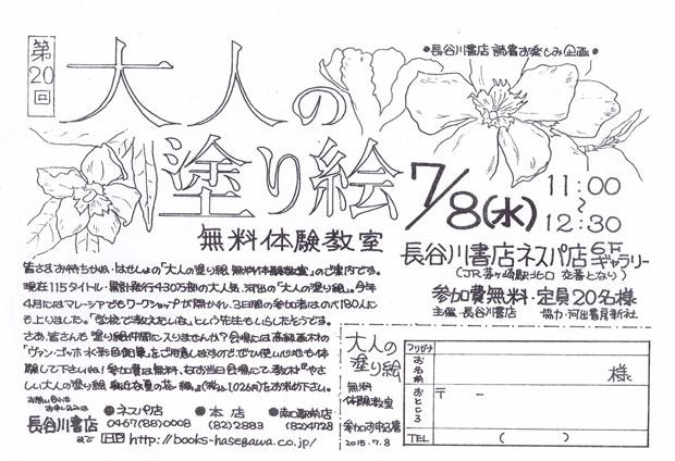 20150708_nurie