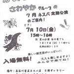 20150710_sawayaka
