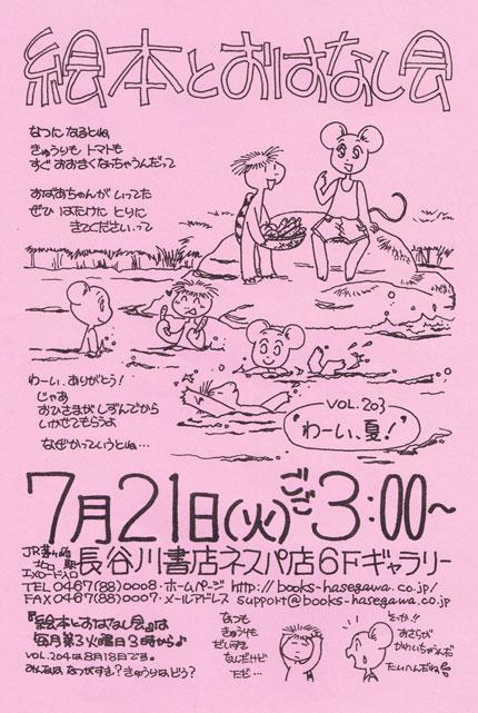 7月21日(火)絵本とおはなし会 VOL.203
