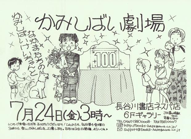 7月24日(金)かみしばい劇場 第100回公演