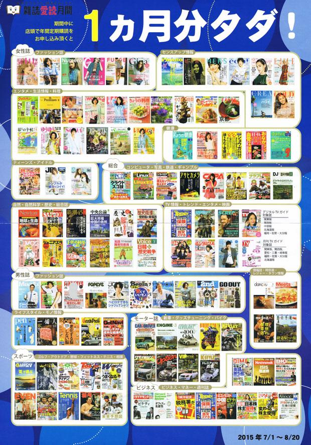 雑誌年間定期購読キャンペーン