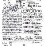 20150806_sikakeehon