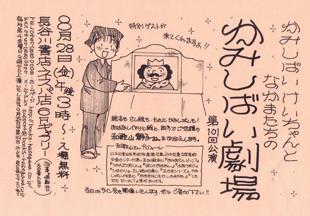 8月28日(金)かみしばい劇場 第101回公演