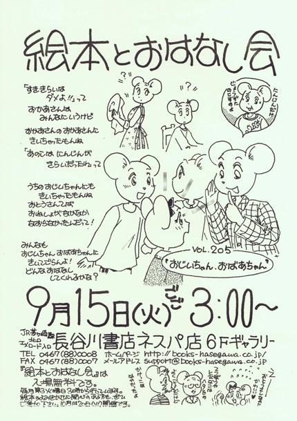 9月15日(火)絵本とおはなし会 VOL.205