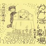 20150925_kamishibai