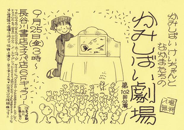 6月26日(金)かみしばい劇場 第99回公演