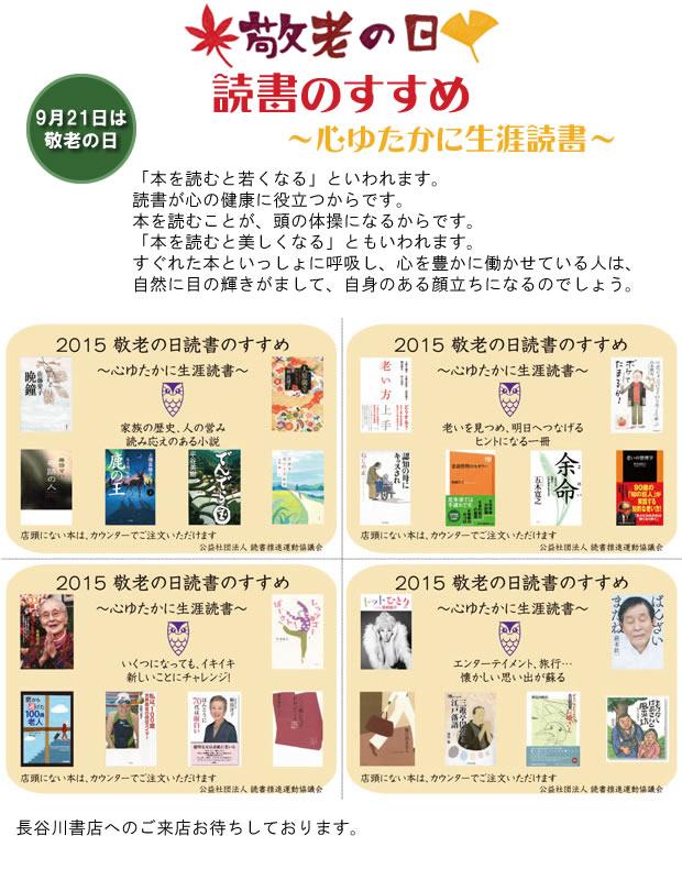 20150907_keirounohi