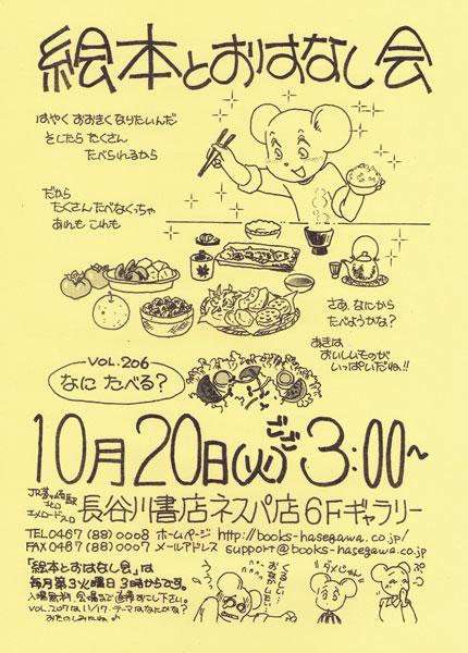 10月20日(火)絵本とおはなし会 VOL.206