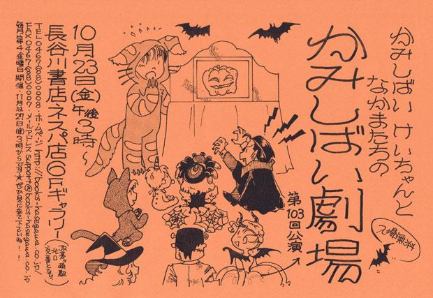 10月23日(金)かみしばい劇場 第103回公演