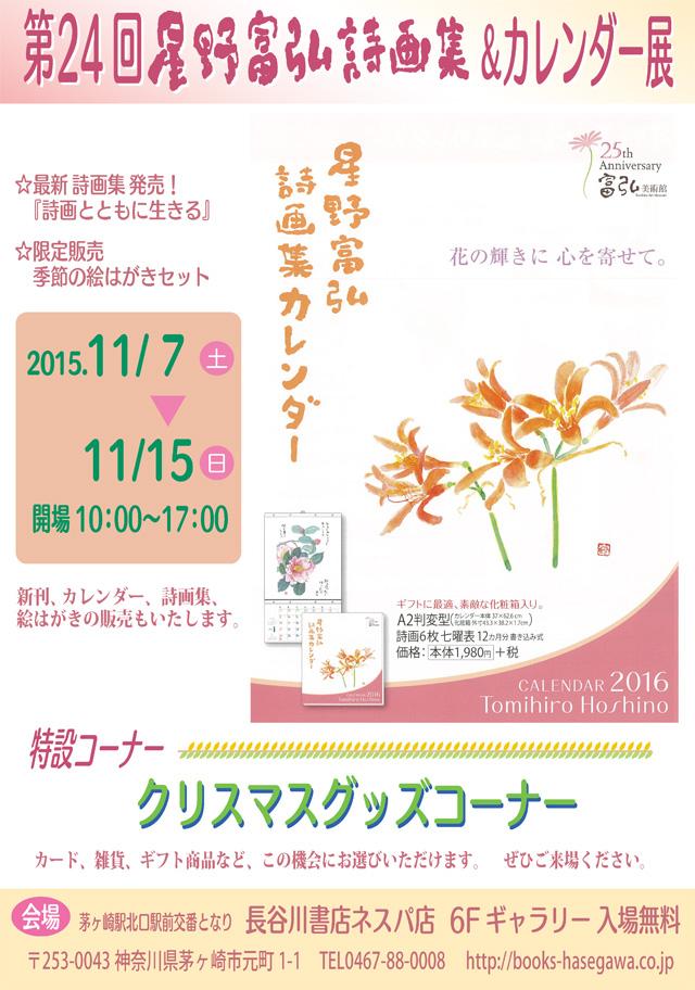 20151021_hoshino1