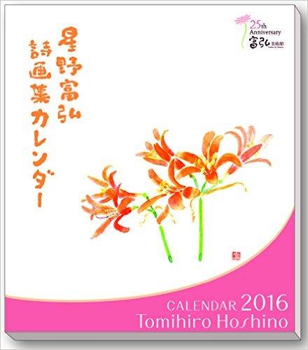 20151008_hoshino2