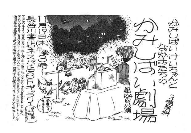 11月19日(木)かみしばい劇場 第104回公演