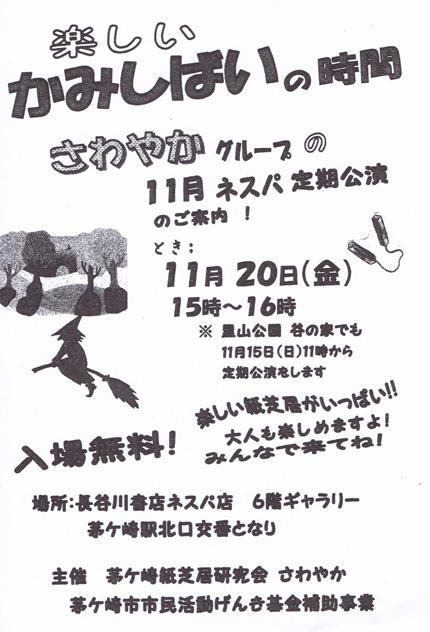 20151009_sawayaka