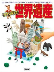 20151130_sekaiisan1