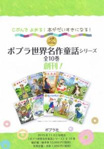 20151130meisakudouwa