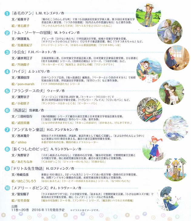 20151130meisakudouwa3