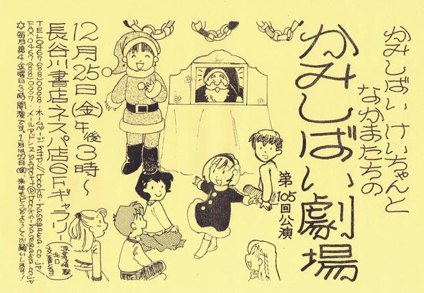 12月25日(金)かみしばい劇場 第105回公演