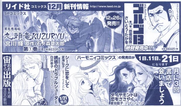 2016年1月発売コミック予約