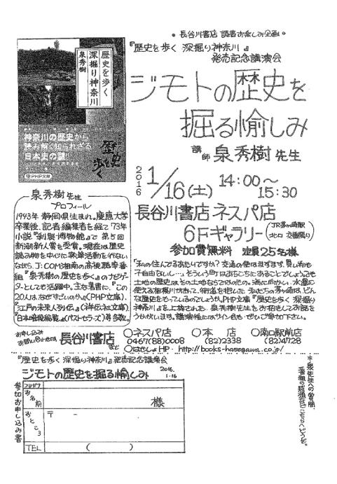 20160116_kikaku