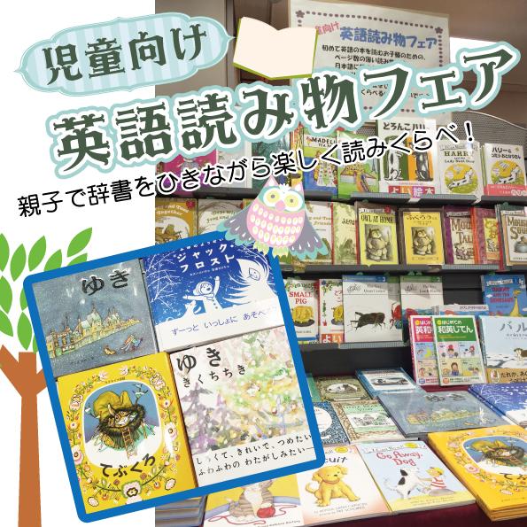 児童向け 英語読み物フェア