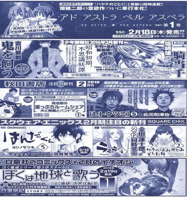 2016年2月発売コミック予約