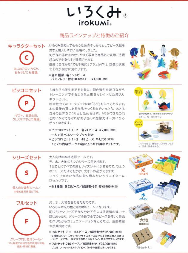 20160218_irokumi2