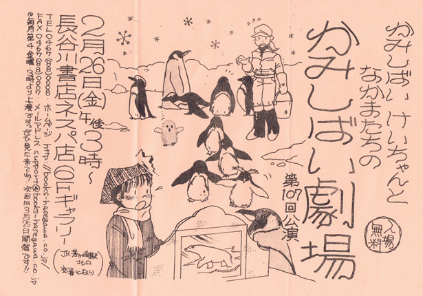 20160226_kamishibai