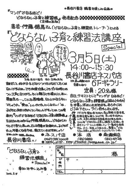 3月5日(土)どならない子育て練習法講座