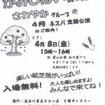 20160408_sawayaka