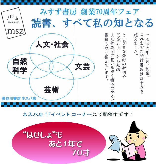 20160411_misuzu2