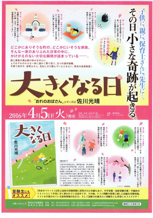 20160411_ookikunaruhi1