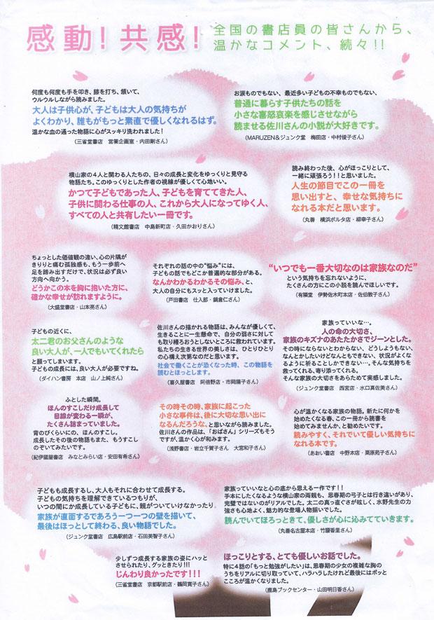 20160411_ookikunaruhi2