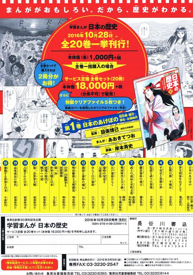 20160506rekishi10