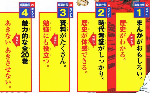 20160506rekishi3