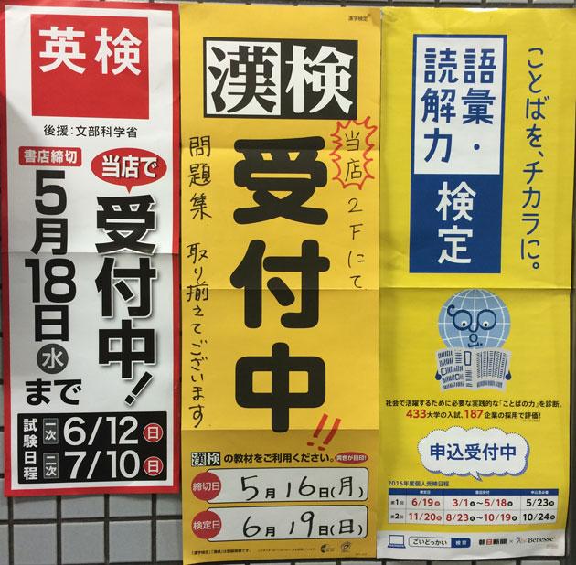 20160506shimekiri