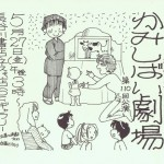 20160527_kamishibai