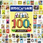 20160602_ichioshi1