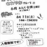 20160611_sawayaka