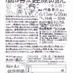 20160613_roudoku1