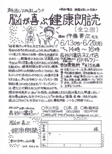 20160311_sawayaka