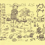 20160624_kamishibai
