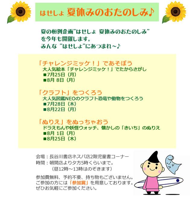 20160715_otanoshimi1