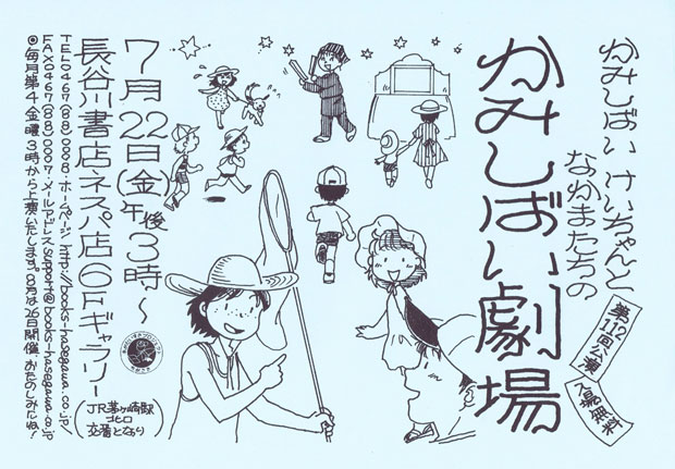 20160722_kamishibai